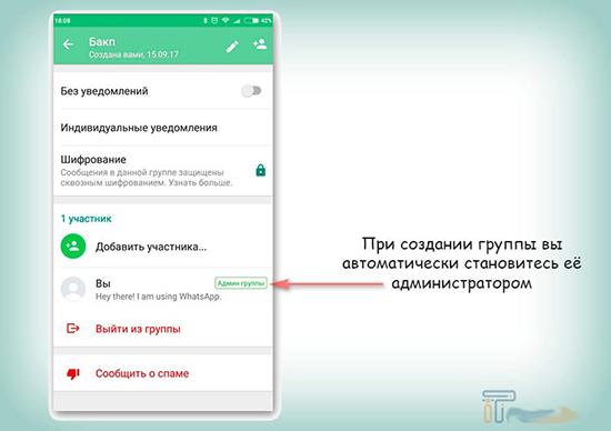 kak-pomenyat-administratora-v-gruppe-v-vatsape.jpg