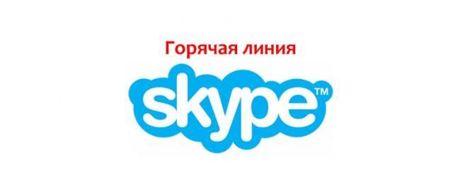 Goryachaya-liniya-Skype.jpg