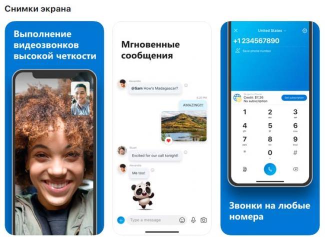 Prilozhenie-Skype-snimki-ekrana.jpg