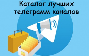 1588388374_katalog-telegramm.jpg