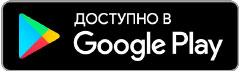 google-play-badge-ru.jpg