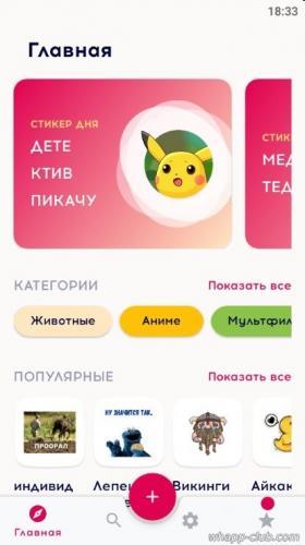 StickerLand.jpg