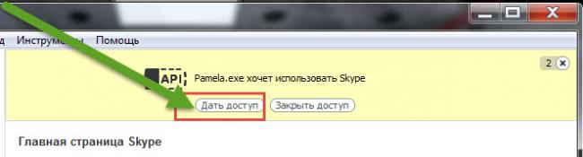 dat-programme-v-skaype-dostup.jpg