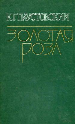 konstantin-paustovskij-telegramma.jpg